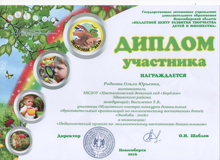 Конкурсы в детском саду по экологии