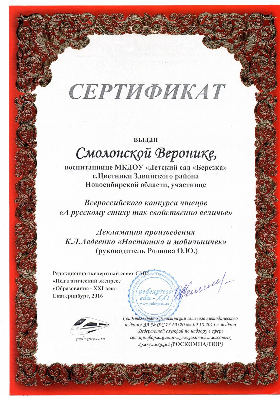 Всероссийские конкурсы стихотворений